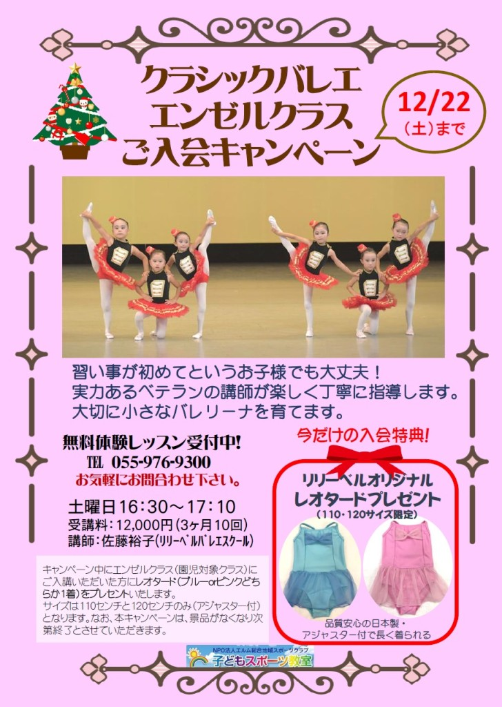 バレエ入会キャンペーン