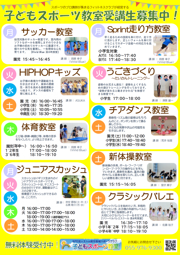 受講生募集ポスター2020.6